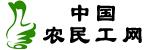 名称:中国农民工网 描述: